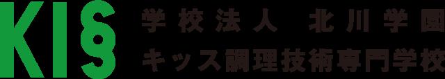 学校法人 北川学園 キッス調理技術専門学校